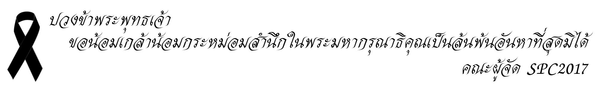 malee thai massage escort stockhol